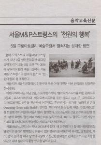 200809_음악교육신문