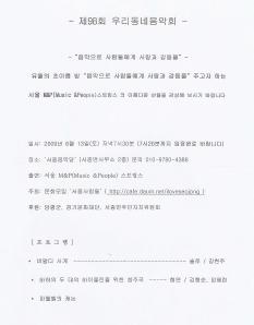 20090613_양평군 우리동네 음악회_서종 음악당