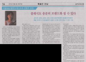 20110504_음악교육신문