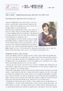20110528_내일신문_01