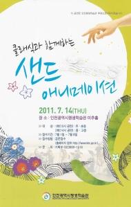 20110704_클래식과 함께하는 샌드애니메이션_인천 미추홀
