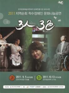 20110905_척수장애인 문화나눔 콘서트_강서구민회관