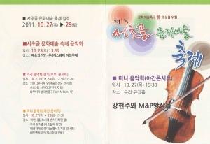 20111027_서초골 문화예술축제_우리뮤직홀