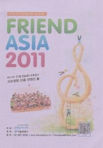 20111105_프랜즈 아시아_교보생명 컨벤션홀