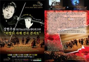 2011_비발디사계전곡콘서트
