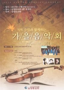 20121104_지역주민과 함께하는 가을 음악회_십정동 교회