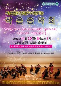 20121120_작은음악회_서남병원