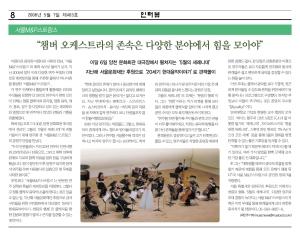 음악교육신문_20080507