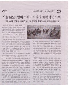 음악교육신문_20080805