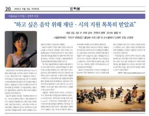 음악교육신문_20080806