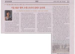 음악교육신문_20090819