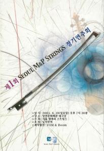 제1회 Seoul M&P Strings정기연주회