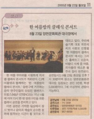 20050822_양천신문