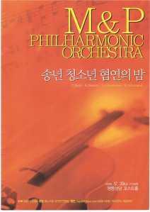 2006.12.29.M&P 송년 청소년 협연의 밤.명동성당