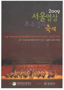 2009.11.16. M&P챔버 초청 연주회.서울 영상고교