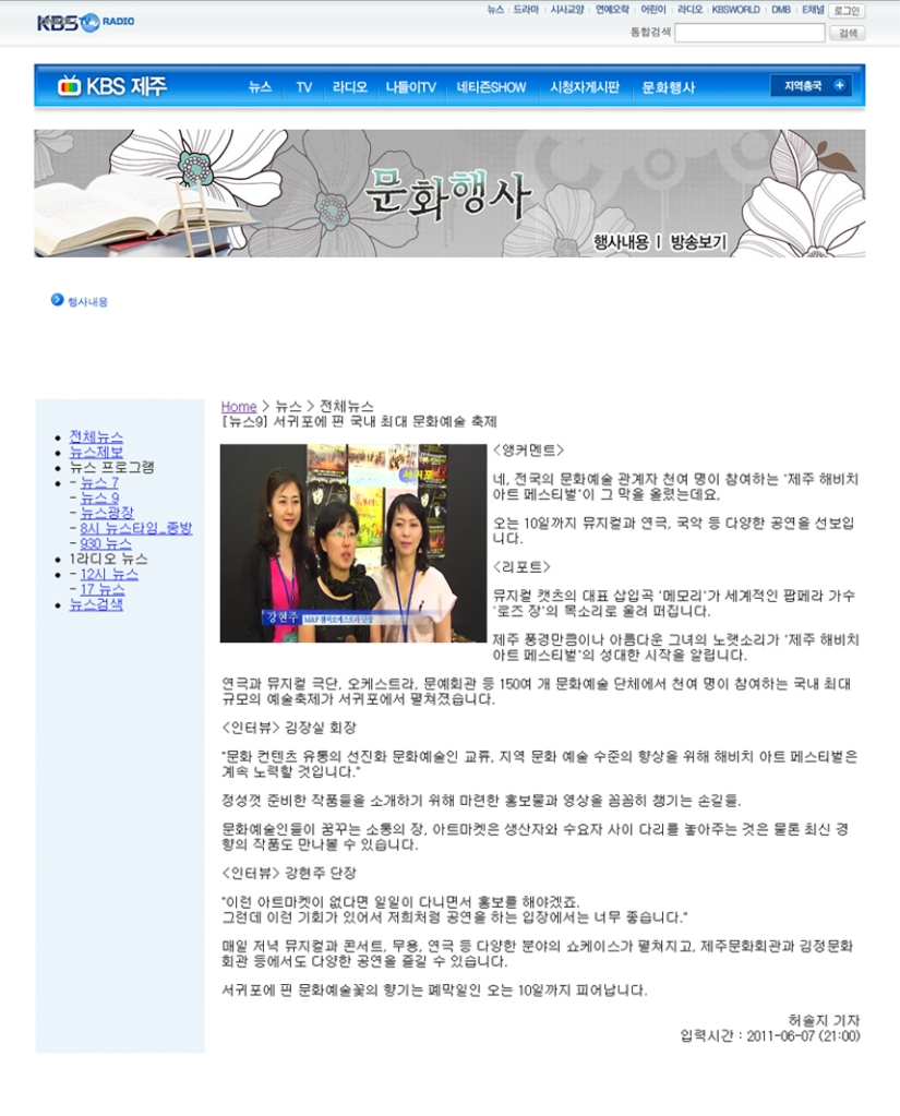 20110607_제주 해비치 아트 페스티벌 인터뷰
