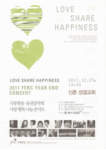 20111227_송년음악회_극동방송