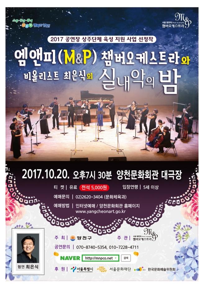 (포스터)수정_실내악의밤(문화체육과)